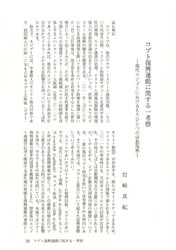 哲学・思想論叢2