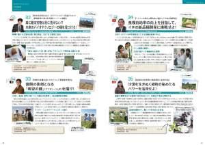 brochure2013_P21
