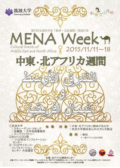2015 11 11-18 MENA Week Poster_ページ_1