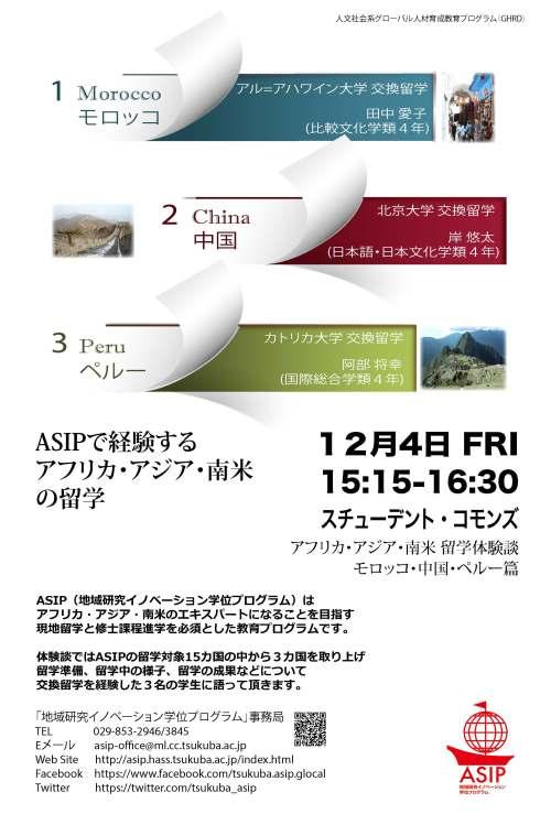 20151204_ASIP留学体験談sss