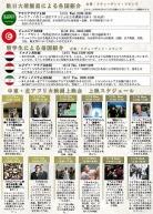 MENAWeekイベントdetail 2015.11.6._ページ_2