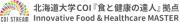 北海道大学COI『食と健康の達人』拠点