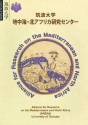 ARENAパンフレット(日本語版)